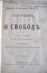 John Stuart Mill. Utilitarianism Russian